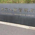 東京入国管理局水戸出張所